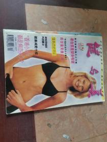 健与美1998年12