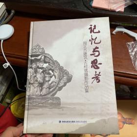 记忆与思考 : 闽北古建筑·古村落摄影作品集