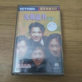BEYOND—光辉岁月精选—正版磁带(只发快递)