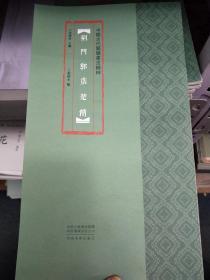 中国古代简牍书法精粹  荆门郭店楚简