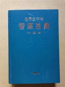 世界五千年智谋总集(外国卷)