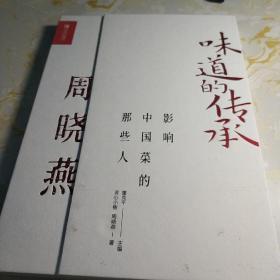 味道的传承——影响中国菜的那些人 周晓燕