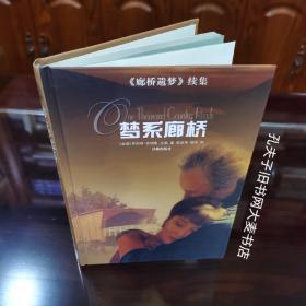 《当代外国流行小说名篇丛书.梦系廊桥(廊桥遗梦续集)》译林出版社