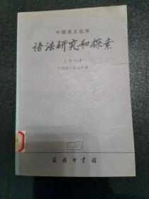 语法研究和探索(十一)