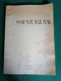 中国当代书法名家(欧阳中石、沈鹏、张良勋、张旭光)【2010年1版1印3000册8开本】