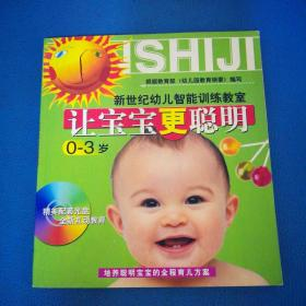 让宝宝更聪明 0~3岁