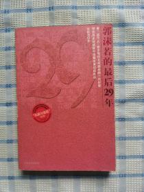 郭沫若的最后29年