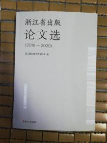 浙江省出版论文选(2019—2020)