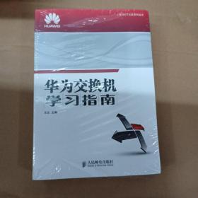 华为交换机学习指南