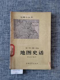 地理小丛书:地图史话