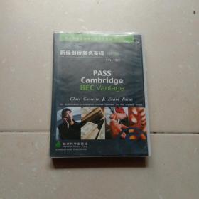新编剑桥商务英语:中级.第二版磁带(经济科学出版社  无书 仅磁带2盘 塑盒装)