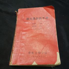 烟火药材料手册
