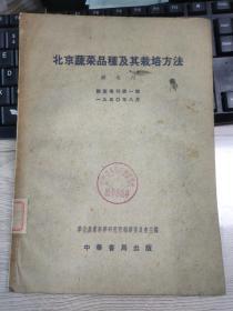 北京蔬菜品种及其栽培方法(调查专刊第一号 1950年8月)