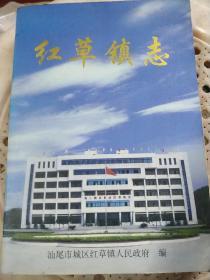 广东汕尾《红草镇志》