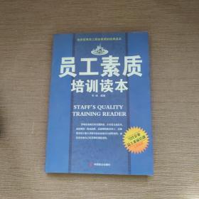 员工素质培训读本
