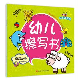 幼儿擦写书:学画动物❤ 王伟 编 四川少儿出版社9787536563506✔正版全新图书籍Book❤
