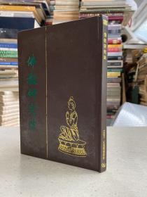 佛教研究法(精装本)