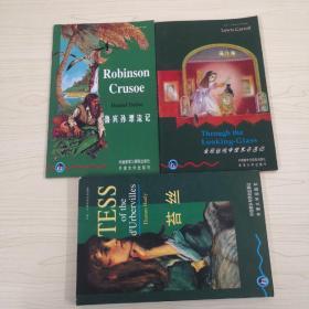 书虫牛津英汉对照读物:苔丝,爱丽丝镜中世界奇遇记,鲁滨孙漂流记 共三册合售