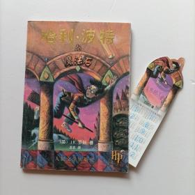 哈利·波特与魔法石 一版一印 有书签