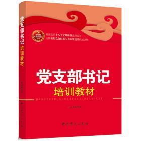 党支部书记培训教材(2013版)❤ 本书编写组 中共党史出版社9787801990082✔正版全新图书籍Book❤