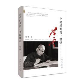 中央纪委第*书记陈云❤ 张曙 著 中国方正出版社9787517406983✔正版全新图书籍Book❤