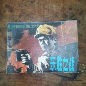 东胜之战(老版连环画1983年一版一印) 内蒙古人民出版社