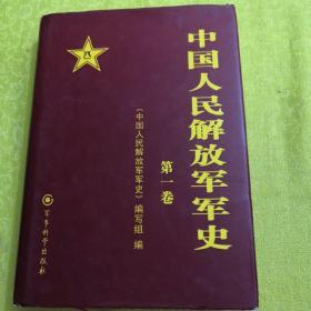 中国人民解放军战史 第一卷 精装