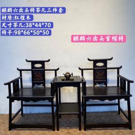 六出头红檀木麒麟太师椅茶几三件套,镶嵌黄杨木麒麟,古韵古风,大气漂亮,百搭时尚,纯手工精心打造,造型别致优美,彰显品味,收藏即用,尺寸品相实拍如图