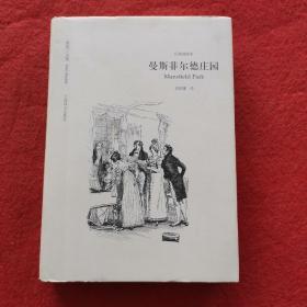 奥斯丁文集:曼斯菲尔德庄园(经典插图本)