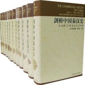 剑桥中国史全11册