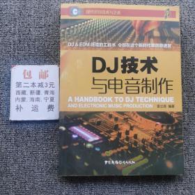 DJ技术与电音制作