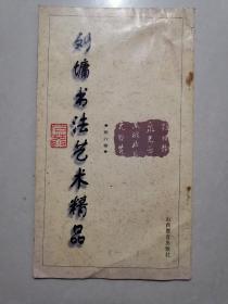 刘墉书法艺术精品.第六卷