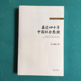 最近四十年中国社会思潮(塑封新书有点污渍当95品)