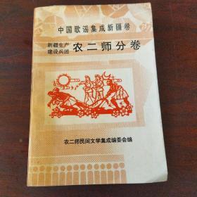 中国歌谣集成新疆卷.农二师分卷