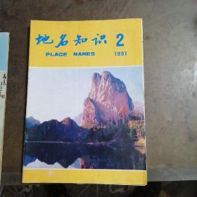 地名知识1991年第2期