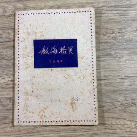 教海拾贝(1980年一版一印)