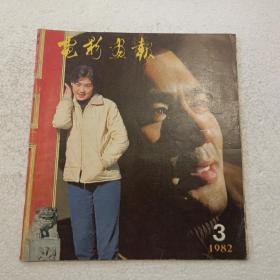 电影画报1982.3(12开)平装本