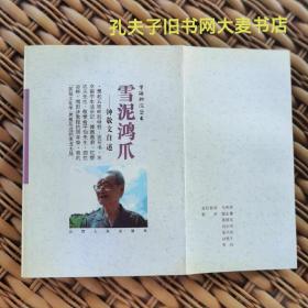 《学海钩沉丛书.雪泥鸿爪.钟敬文自述》 山西人民出版社/一版一印。