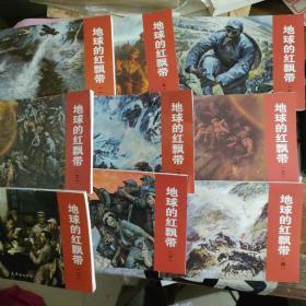 连环画 地球的红飘带  1-9册全 一二三四五六七八九 连环画