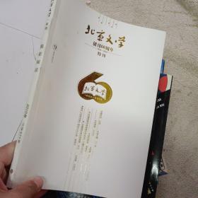 北京文学  原创  精彩阅读  2010年  总第577期