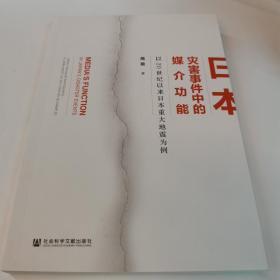 日本灾害事件中的媒介功能:以20世纪以来日本重大地震为例