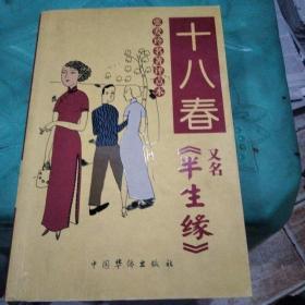 十八春:张爱玲名著评点本