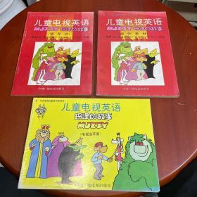 儿童电视英语:MUZZY玛泽的故事(辅导书、视听教材、电视连环画)三本合售看图