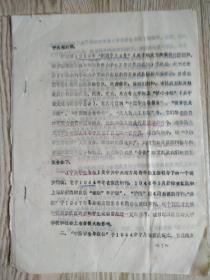 朱语今张黎群黎智关于中国学生导报应确定为党的外围组织及成员参加革命工作时间的界定