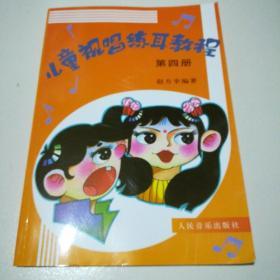 儿童视唱练耳教程第四册