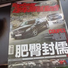 汽车测试报告
