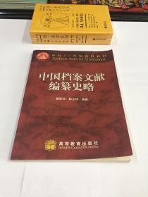 中国档案文献编纂史略(签赠本)