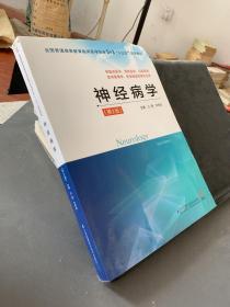 神经病学(供临床医学、预防医学、口腔医学、医学影像学、医学检验学等专业用第2版)