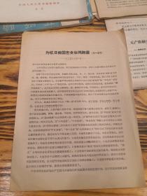 为抗日救国告全体同胞书 (八一宣言) 1935年8月1日