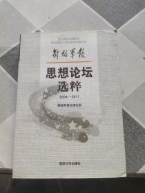 解放军报《思想论坛》选粹 : 2004~2011.